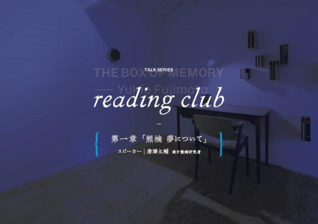 photo: reading club 第一章「熊楠 夢について」