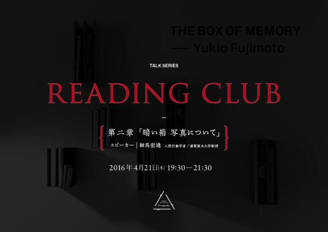 photo: reading club 第二章「暗い箱 写真について 」
