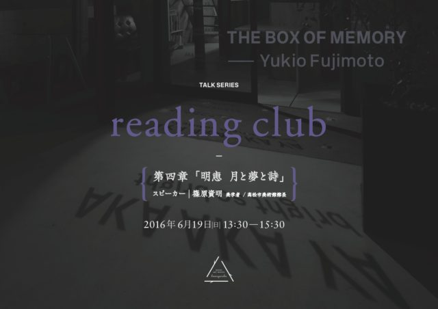 photo: reading club 第四章「明恵 月と夢と詩」
