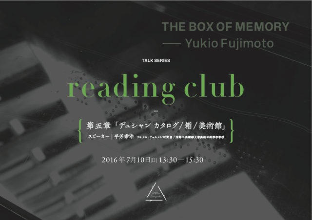 photo: reading club 第五章「デュシャン カタログ/箱/美術館」平芳幸浩