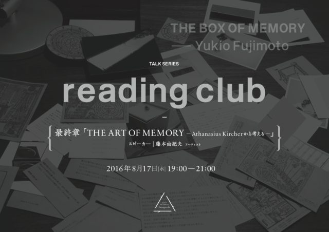 photo: reading club 最終章「THE ART OF MEMORY -Athanasius Kircherから考える-」  藤本由紀夫