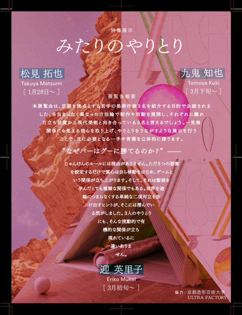 vol3_アート特集02