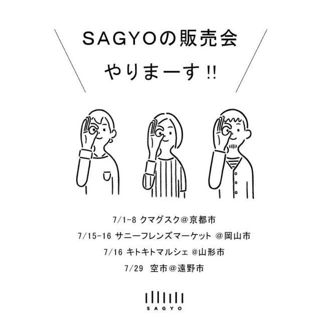 photo: SAGYOの野良着 展示&販売会
