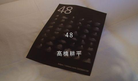 「遠隔同化 二人の耕平」展示リニューアル6/26~のお知らせ