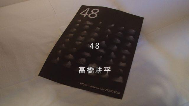 photo: 「遠隔同化 二人の耕平」展示リニューアル6/26~のお知らせ