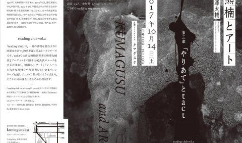 【 reading club vol.2 熊楠とアート】  - 第三章 「やりあて」とtact -