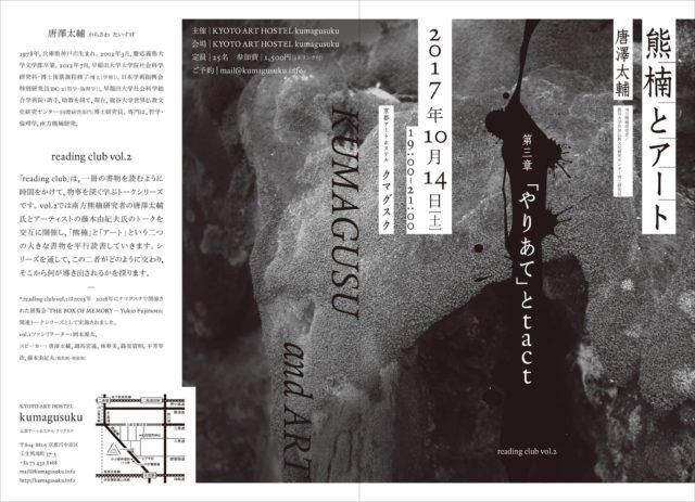 photo: 【 reading club vol.2 熊楠とアート】  - 第三章 「やりあて」とtact –