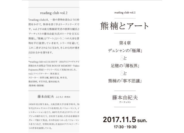 photo: 【reading club vol.2 熊楠とアート】第四章 デュシャンの「極薄」と足穂の「薄板界」と熊楠の「事不思議」