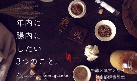 第一回京都解毒教室「年内に 腸内に したい 3つのこと。」 発酵×漢方×断食