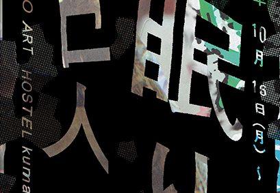 山本麻紀子 個展「だいだらぼうとホリバーンー巨人と眠り」