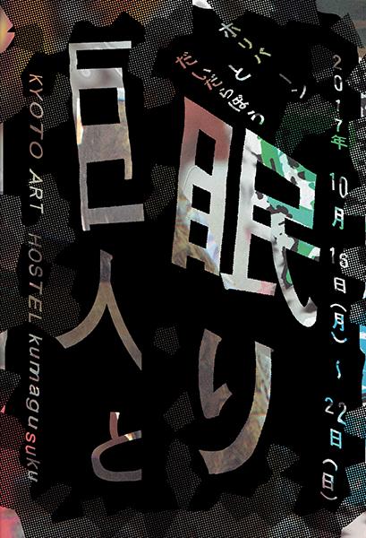 photo: 山本麻紀子 個展「だいだらぼうとホリバーンー巨人と眠り」