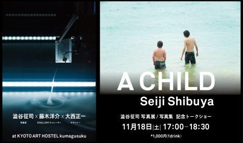 澁谷征司 写真展/写真集「A CHILD」記念トークショー