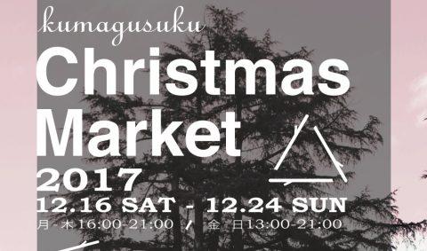 kumagusuku Christmas Market