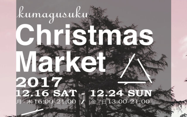 photo: kumagusuku Christmas Market