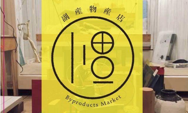 photo: 副産物産店 Byprodacts Market