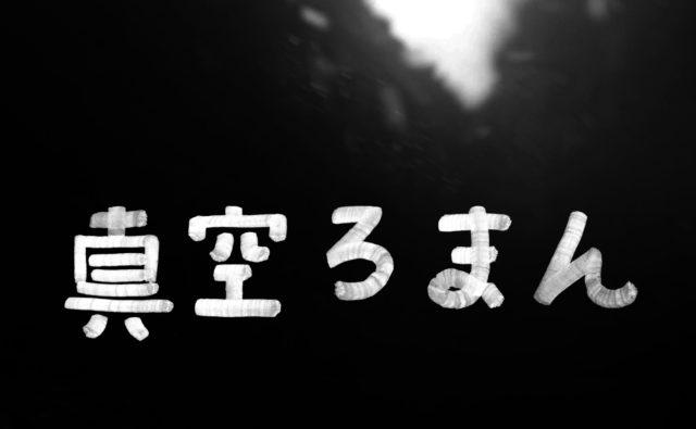 photo: 阿児つばさ・大和田俊 展覧会「真空ろまん」