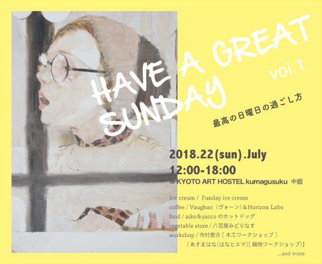 photo: 『Have a Great Sunday!』vol.1