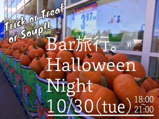 photo: Bar旅行。presents. 《Halloween Night !》