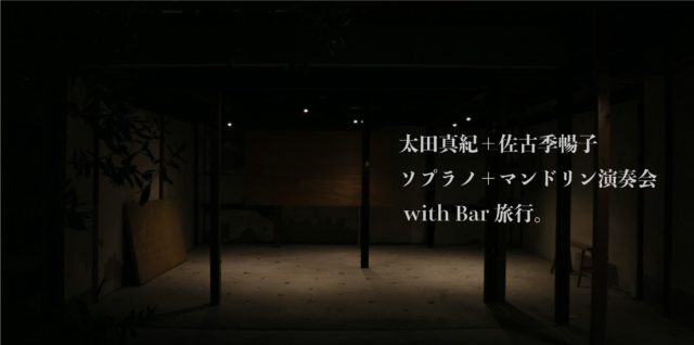 photo: 太田真紀+佐古季暢子/ソプラノ+マンドリン演奏会 with BAR旅行。