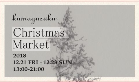 kumagusuku Christmas Market 2018