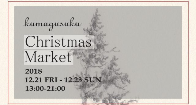 photo: kumagusuku Christmas Market 2018
