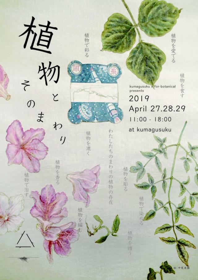 photo: 『 植物 と そのまわり 』  2019.4.27.28.29 11:00-18:00  at kumagusuku