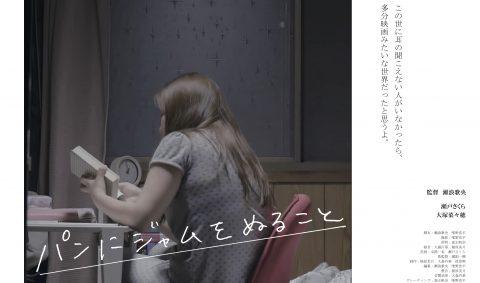 瀬浪歌央監督作品「パンにジャムをぬること」上映会