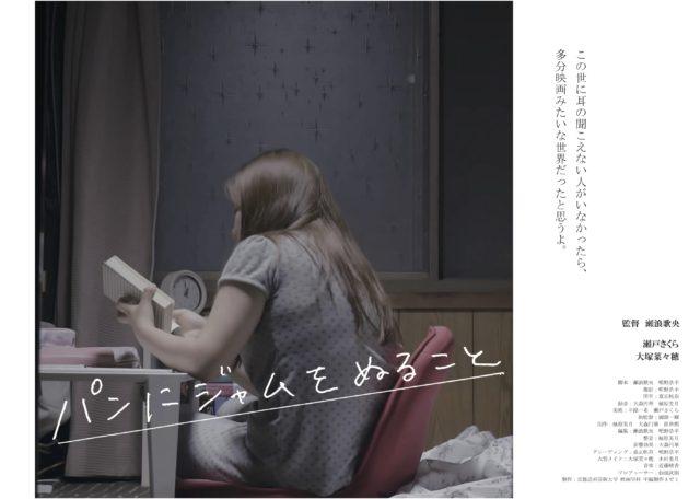 photo: 瀬浪歌央監督作品「パンにジャムをぬること」上映会