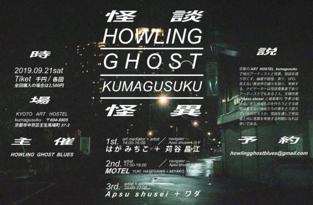 photo: 怪談 怪異 HOWLING  GHOST  KUMAGUSUKU