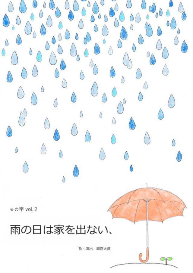 photo: モの字vol.2「雨の日は家を出ない、」