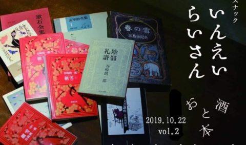 スナックいんえいらいさん vol.2 in Art hostel kumagusuku HITOHAKO BOOK MARKET