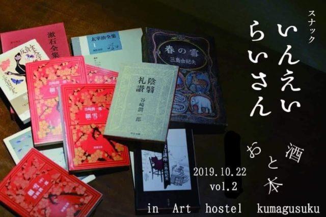 photo: スナックいんえいらいさん vol.2 in Art hostel kumagusuku HITOHAKO BOOK MARKET
