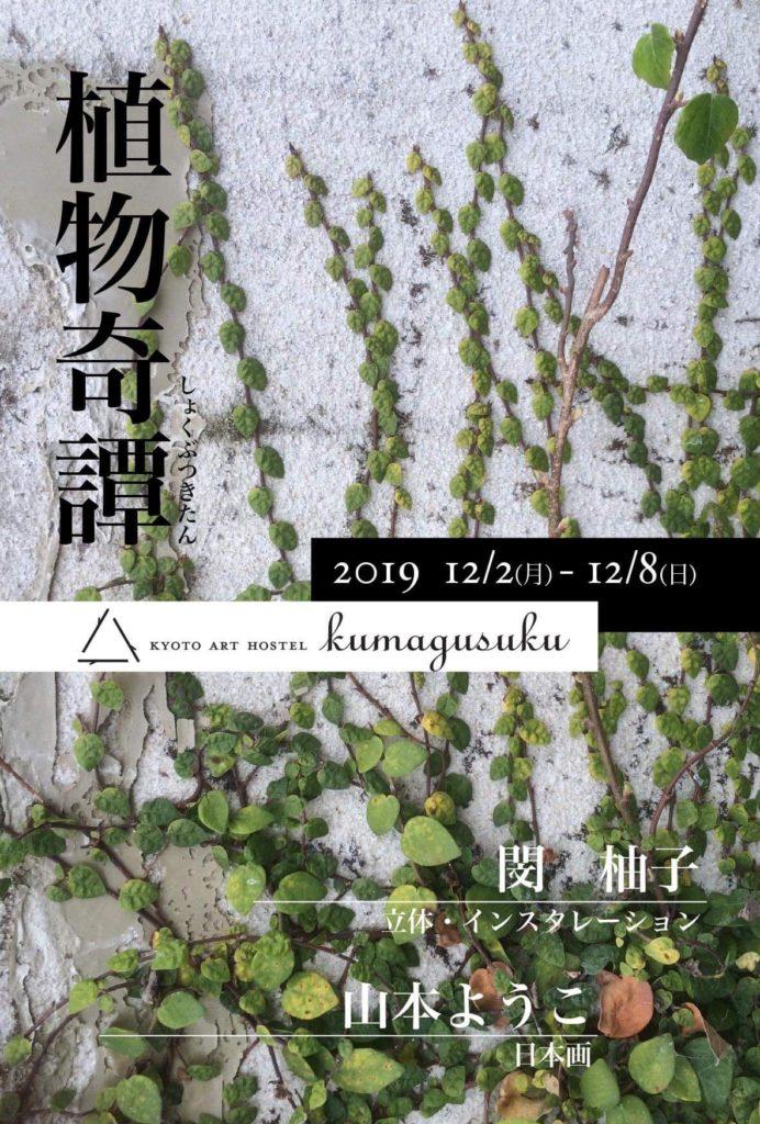 閔 柚子×山本ようこ 二人展「植物奇譚」