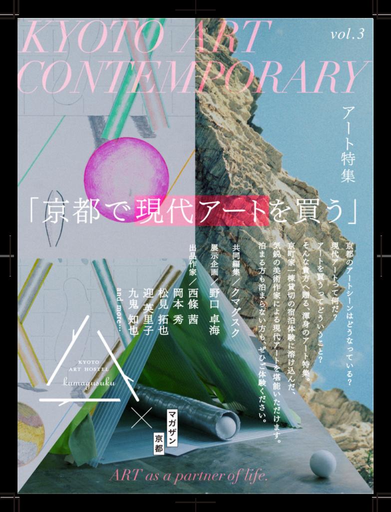 vol3_アート特集01