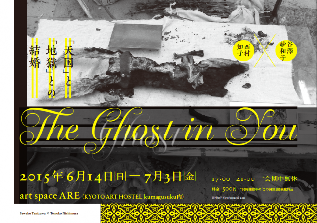 photo: 《The Ghost in You – 天国と地獄の結婚》