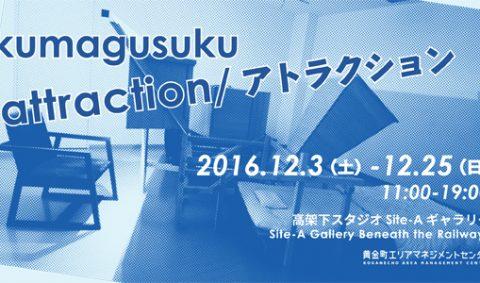 kumagusuku「attraction /アトラクション」展