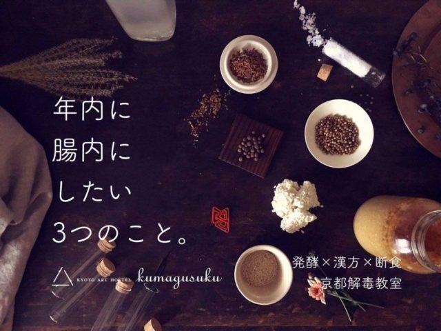 photo: 第一回京都解毒教室「年内に 腸内に したい 3つのこと。」 発酵×漢方×断食