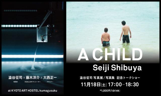 photo: 澁谷征司 写真展/写真集「A CHILD」記念トークショー