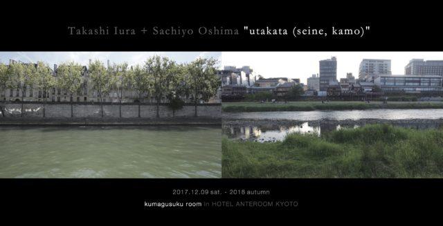 """photo: Takashi Iura + Sachiyo Oshima """"utakata (seine, kamo)"""""""