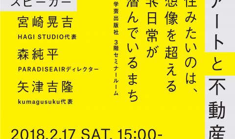 2.17(土)鼎談「アートと不動産」