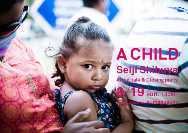 photo: 澁谷征司 写真展『A CHILD』 クロージング・イベント