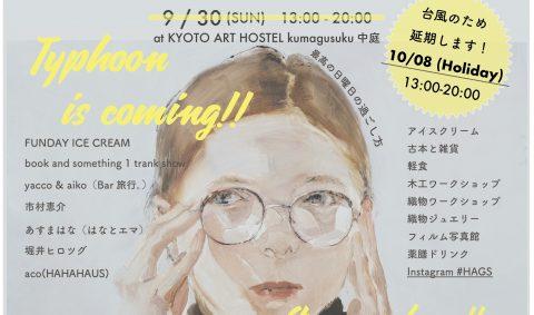 <延期のお知らせ>HAVE A GREAT SUNDAY! vol.3/最終回