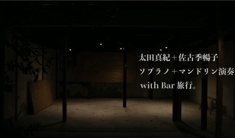 太田真紀+佐古季暢子/ソプラノ+マンドリン演奏会 with BAR旅行。