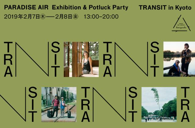 photo: PARADISE AIR  Exhibition & Potluck Party