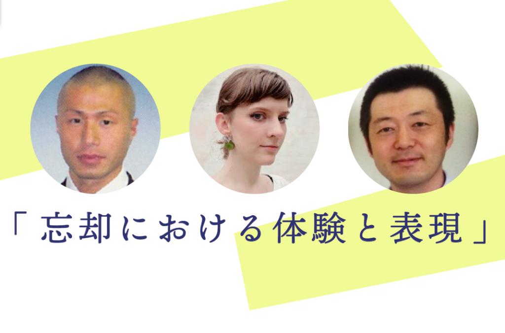 LSAセミナー「忘却における体験と表現」 原島和仁 + 湊丈俊 + Zhdanova Alina