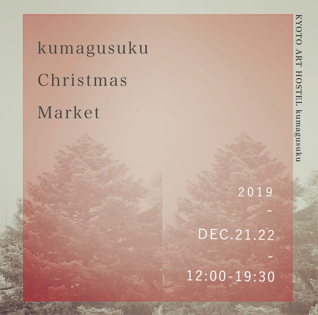 kumagusuku Christmas Market 2019