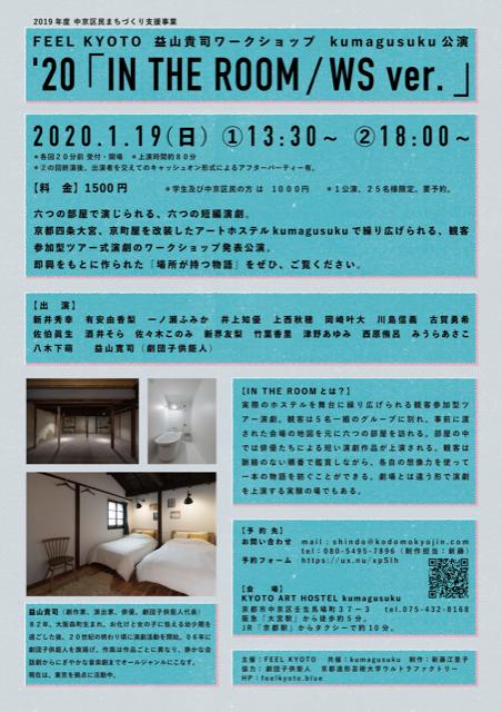 FEEL KYOTO 益山貴司ワークショップ kumagusuku公演 '20「IN THE ROOM/WS ver. 」